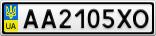 Номерной знак - AA2105XO