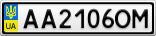 Номерной знак - AA2106OM