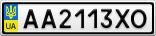 Номерной знак - AA2113XO