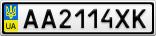 Номерной знак - AA2114XK