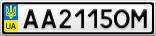Номерной знак - AA2115OM