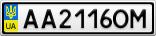 Номерной знак - AA2116OM