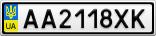 Номерной знак - AA2118XK