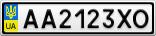 Номерной знак - AA2123XO