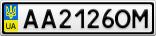 Номерной знак - AA2126OM