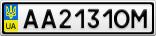 Номерной знак - AA2131OM