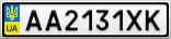 Номерной знак - AA2131XK