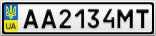 Номерной знак - AA2134MT