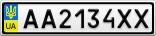 Номерной знак - AA2134XX