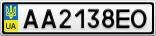 Номерной знак - AA2138EO