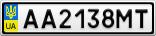 Номерной знак - AA2138MT
