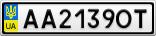 Номерной знак - AA2139OT