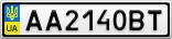 Номерной знак - AA2140BT