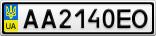 Номерной знак - AA2140EO