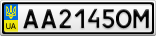Номерной знак - AA2145OM