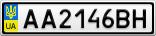 Номерной знак - AA2146BH