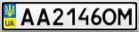 Номерной знак - AA2146OM