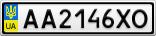 Номерной знак - AA2146XO