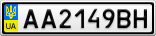 Номерной знак - AA2149BH