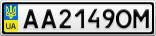 Номерной знак - AA2149OM