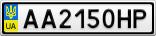 Номерной знак - AA2150HP