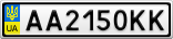 Номерной знак - AA2150KK