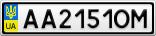 Номерной знак - AA2151OM