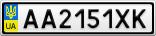 Номерной знак - AA2151XK