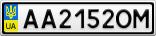 Номерной знак - AA2152OM