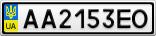 Номерной знак - AA2153EO