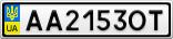 Номерной знак - AA2153OT