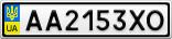 Номерной знак - AA2153XO