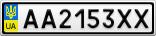 Номерной знак - AA2153XX