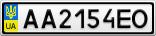 Номерной знак - AA2154EO