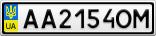 Номерной знак - AA2154OM