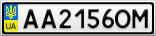 Номерной знак - AA2156OM