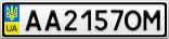 Номерной знак - AA2157OM