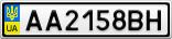 Номерной знак - AA2158BH