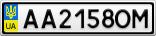 Номерной знак - AA2158OM