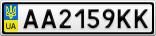 Номерной знак - AA2159KK