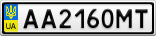 Номерной знак - AA2160MT