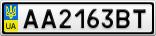 Номерной знак - AA2163BT