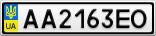 Номерной знак - AA2163EO
