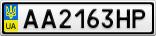 Номерной знак - AA2163HP
