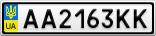 Номерной знак - AA2163KK
