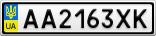 Номерной знак - AA2163XK