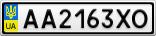 Номерной знак - AA2163XO