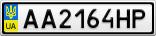 Номерной знак - AA2164HP