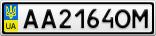 Номерной знак - AA2164OM
