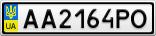 Номерной знак - AA2164PO